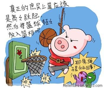 【猪眼看奥运】篮球的华丽丽庶民灌篮 - 恐龟龟 - *恐龟龟的卡通博客*