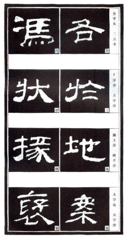 隶书笔法 - chengyi606 - chengyi606