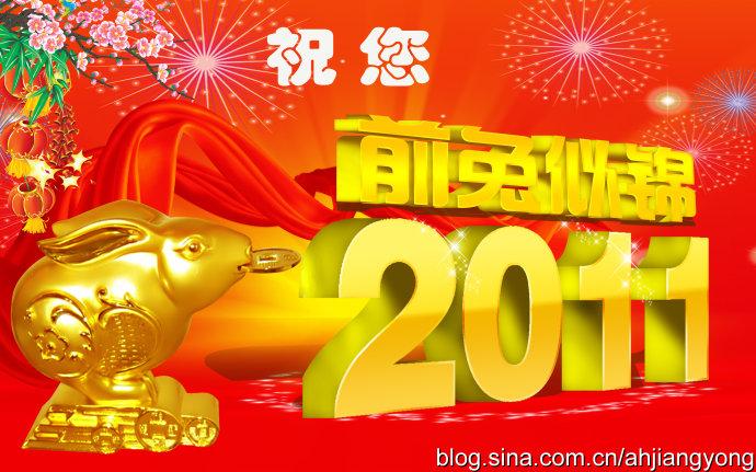 2011年新年贺卡 非常漂亮 - ww561103 - ww561103的博客