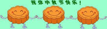 中秋节的来历 - 依恋 - 健康乐园