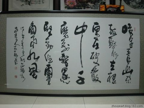 一起欣赏著名书法家石松先生的书法作品 - 周野 - 周野——让艺术取悦生活