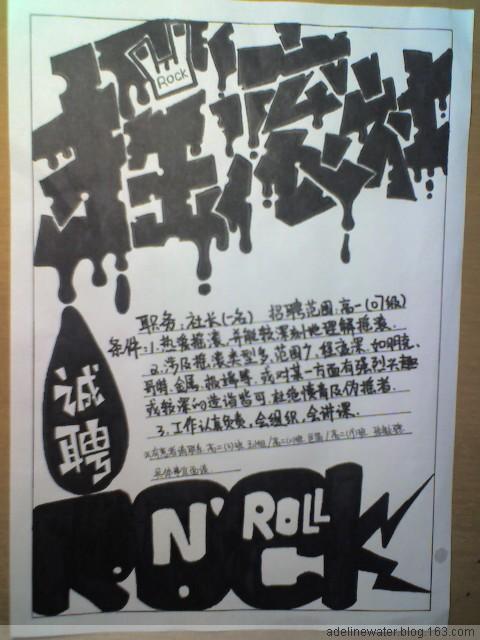 2010.3.10有关摇滚社 - wa+er - Forbidden Rose