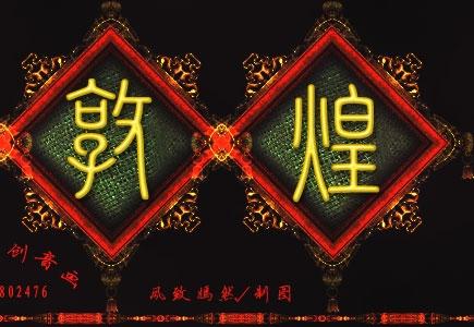舞醉敦煌 - qianlanggao - qianlanggao的博客
