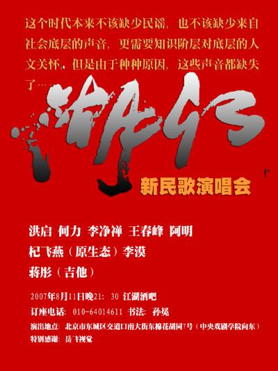 [演出预告]8月11日晚江湖酒吧新民歌演唱会 - hongqi.163blog - 另一个空间