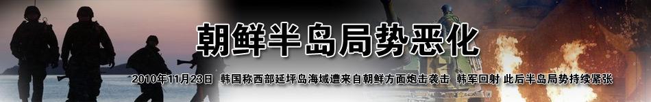 朝鲜局势恶化:朝鲜抨击美利用半岛局势拼凑军事同盟 - rszx - 容山中学官方博客