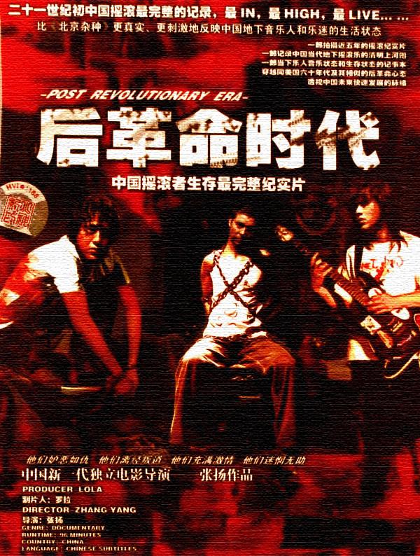 《后革命时代》(Post Revolutionary Era):颓糜哥特如凄美凋零 - 火神纪 - Live iN Movie
