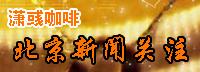 """10万公斤美国奶粉被""""驱除""""出境 - 潇彧 - 潇彧咖啡-幸福咖啡"""