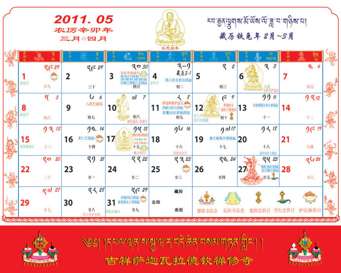 2011年藏汉佛教台历---2011年5月 - 普贤行 - 普贤行