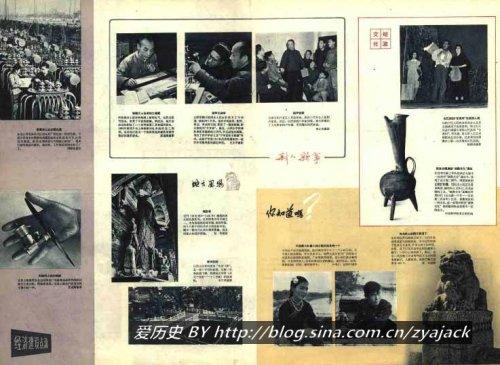 人民画报 1960年4月号