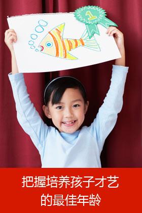 把握培养孩子才艺的最佳年龄 - 快乐汉 - 快乐汉的教育博客