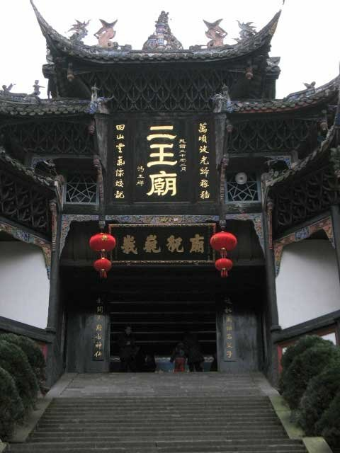 世界遗产都江堰古建筑严重损毁(图) - 赵亚辉 - 赵亚辉
