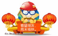 祝福照片集锦 - 风云 - 红的博客