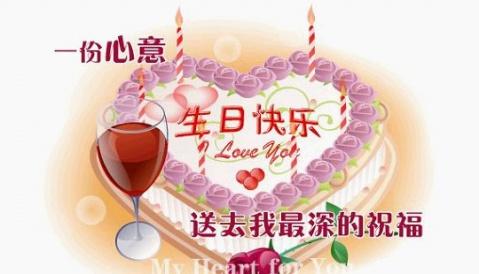 生日祝福图片 - o℃ 的浪漫 - 分享美丽·品味经典