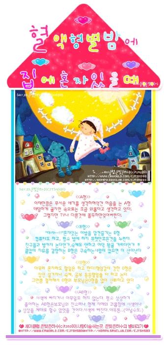 【精美素材】韩国欢迎杂图闪卡系列收集5 - f12lian - 缘份的天空