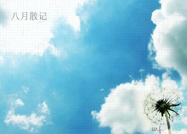 [晚风]八月散记 - 晚风 -