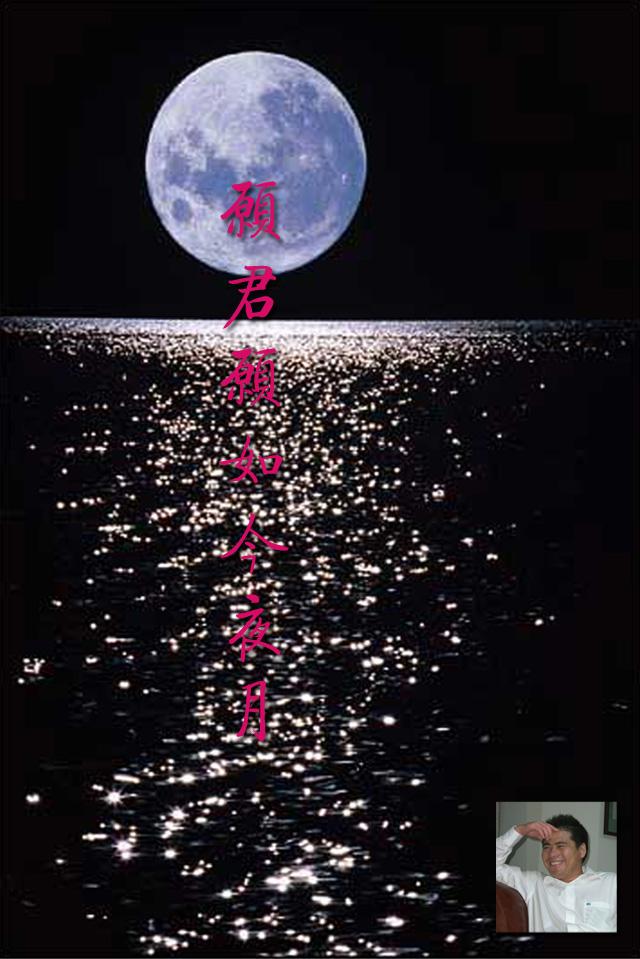愿君愿如今夜月 - 远东蒋锡培 - 远东蒋锡培