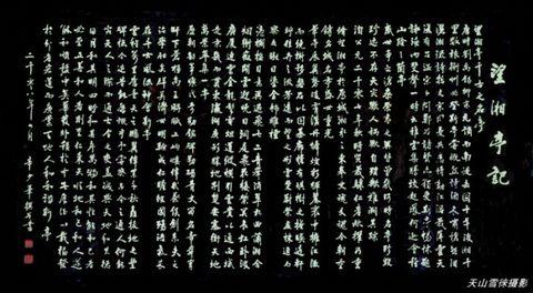 读辛君望湘亭记有感 - 阿礼 - 阿礼博客