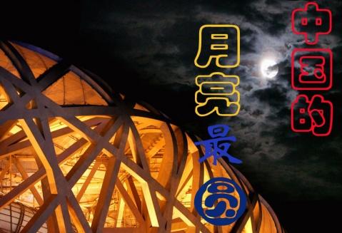 中国的月亮最圆 - 不老草 - jlxfryl的博客