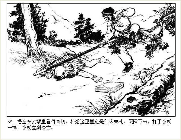 河北美版西游记连环画之八 【黑风山】 - 丁午 - 漫话西游
