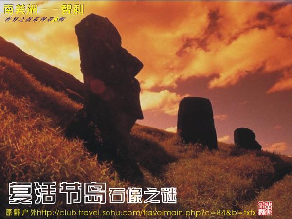 [贴图]复活节岛石像之谜 - 击杀未来 - 未来的天空