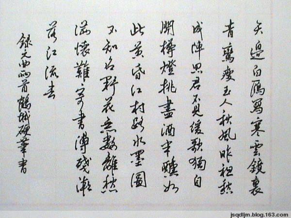 (原创)QD鹤城硬笔书法(43) - qd鹤城 - QD鹤城的博客