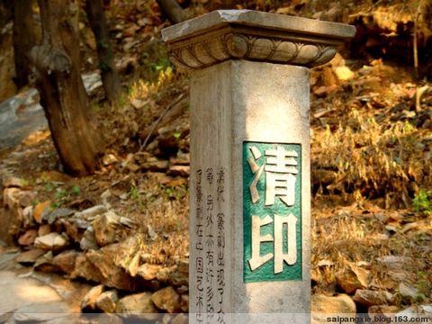 【原摄】中华精印谷之七(清印) - 小友(saipangxie) - 小友(spx)的摄影空间