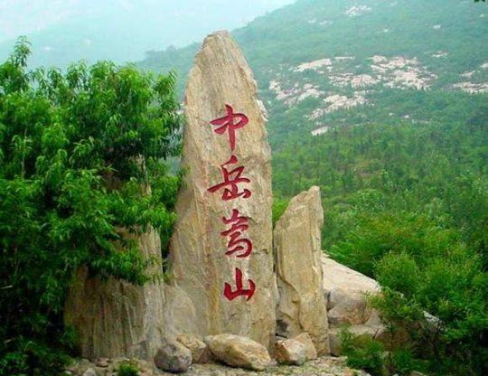 【原创】七律-中岳嵩山 - 乐天雅士 - 知名书法家--陶其骖de诗词书法艺术天地