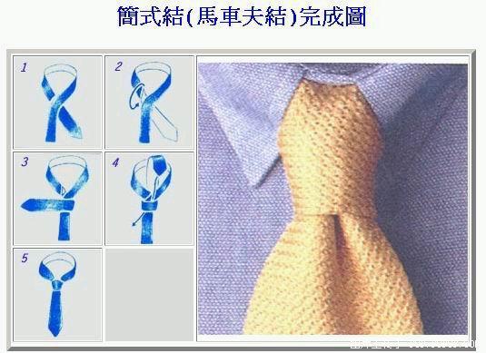 叠衣服打领带系鞋带 - wj198728 - wj198728的博客
