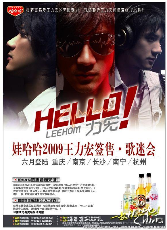 娃哈哈2009王力宏签售-歌迷会(新增活动流程) - 音乐超人 - 音乐超人