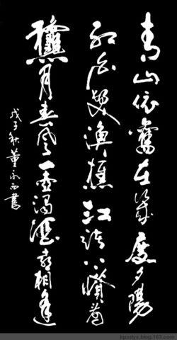 08书法69 - 董永西 - 宗山墨人的博客