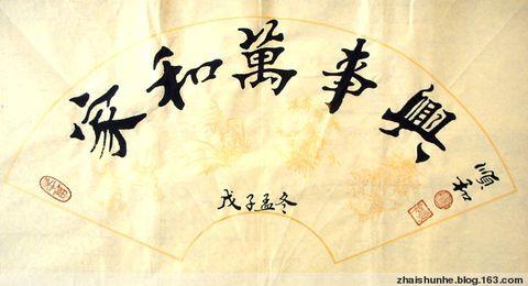 原创  翟顺和的字家和万事兴 - 翟顺和 - 悠然见南山