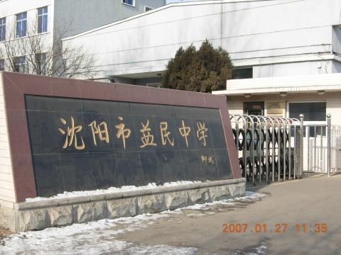 我的学校 沈阳矿务局中学图片