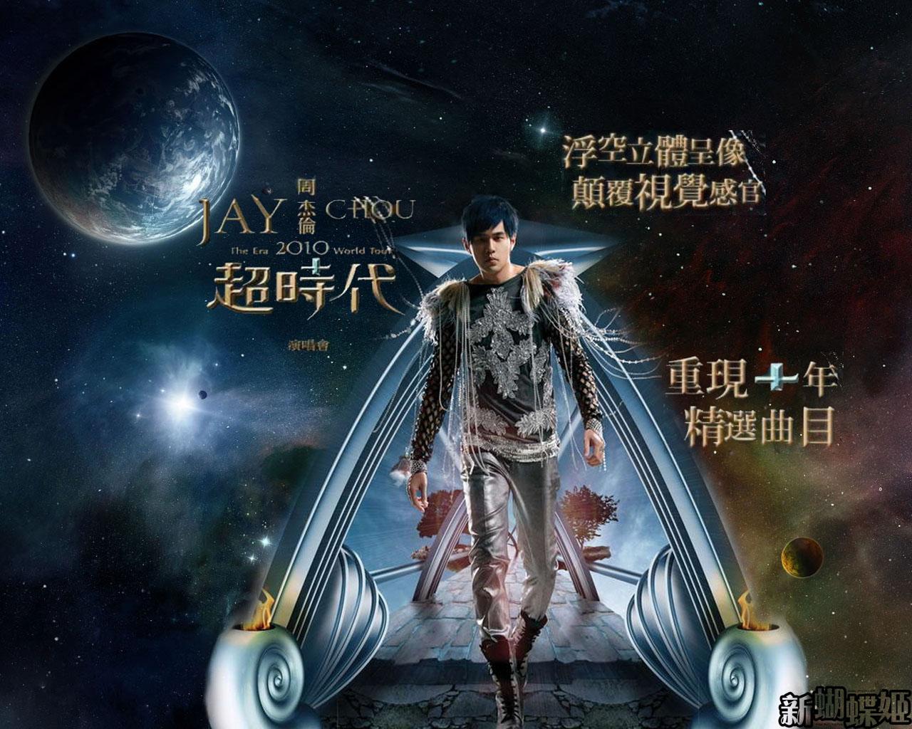 周杰伦2010 跨时代 北京 天津 演唱会图片