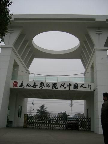 网友王益民在翔宇考察(新闻) - 三槐堂 - 三槐堂教育博客