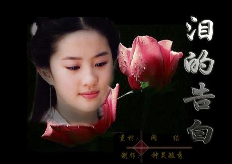 《泪的告白》-女人的泪 - 乘成 - 乘成休闲吧