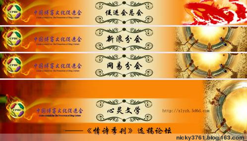 【中国博客文化艺术节】才艺展示策划实施方案! - HUO耳 - HUO耳--十月的天空!