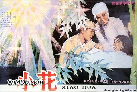 《小花》之新——关于影片的电影语言 - 范达明 - 范达明的博客