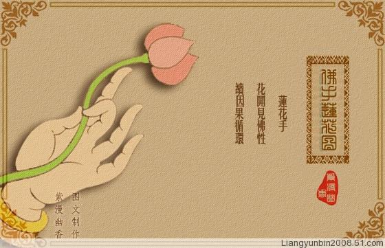 佛手莲花图 - 玫瑰小手 - 陶然亭