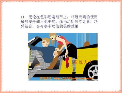 女子穿衣之道(图文) - donghe555的日志 - 网易博客 - 萃文精选 - 萃文精选 博客文摘