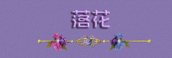 弘一大师诗词《落花》【图文音画】(原) - 菩提缘 - 菩提缘