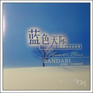 班得瑞音乐诗集 《蓝色天际》 - 西门冷月 -                  .