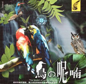 【专辑】聆听来自曲径林梢的幽静情怀《鸟的呢喃》 - 淡泊 - 淡泊