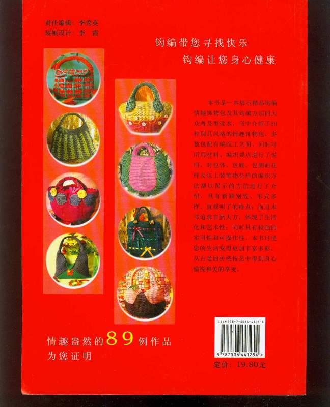 《情趣饰物包钩编》 - wl961121 - 人生淡如菊的博客
