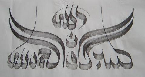 穆斯林阿文书法(阿拉伯书法艺术) - 伊布拉欣 - 伊斯兰:穆斯林同胞的家园