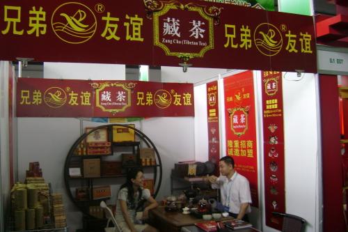第五届中国国际中小企业暨中韩中小企业博览会纪实 - 藏茶帝国 - 黑茶帝国的博客