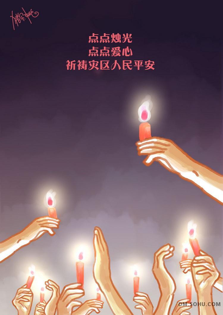 爱心漫画 情系汶川 - 行吟 - XingyinVision