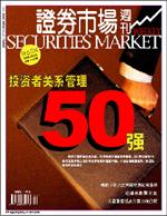 《证券市场周刊》:投资者关系管理50强 - 一德 - 一德的博客
