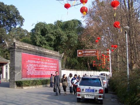 成都浣花溪的牛年新春佳节 - li-qy - 行吟天涯:旅游·少数民族文化