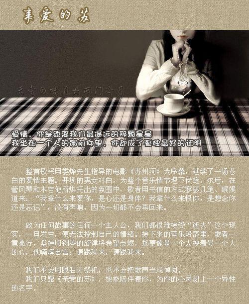【国语声色】亲爱的苏 - 西门冷月 -                  .