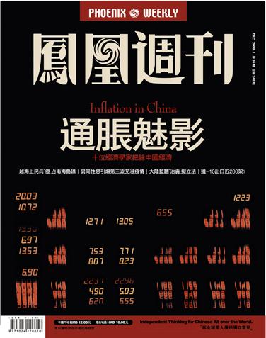 2009年第35期 总第348期 目录 - 凤凰周刊 - 凤凰周刊